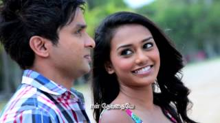 En Devathaiye Song - Vetri OST [HD]