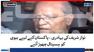 Nawaz Sharif Ki Bahaduri | Pakistan Ke Liye Biwi Ko Hospital Chorh Aye | SAMAA TV EXCLUSIVE