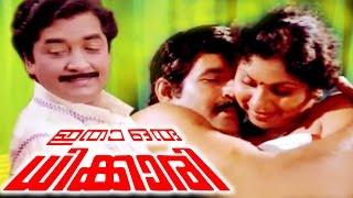 Itha Oru Dhikkari   Malayalam Full Movie   Prem Nazir,Soman & Jayabharathi
