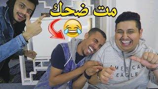 اتحداك ما تضحك وانت تشوف هذا المقطع 😂😂 ( مع توبز و هنودي اوسوم !! )