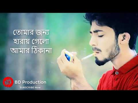 Xxx Mp4 Tomar Neshay Poira Ami Hoilam Dewana By Arman Alif New Song 3gp Sex