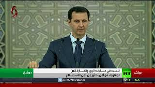 كلمة الرئيس السوري بشار الأسد في افتتاح مؤتمر الخارجية والمغتربين بدمشق