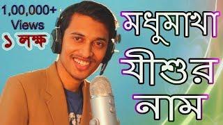 Bangla Christian Song মধুমাখা যীশুর নাম | Bengali Christian Worship Song Bangladesh | Rocky Talukder