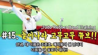 [한판TV] 조준호의 튜브 트레이닝 (Judo Rubber Band Training) AUTO SUB!!, 금방끝나요 따끔 선인장 (복면가왕)