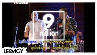 Lay Phyu:Ah Nge - Nuu Nyan Tae Ah Main Taw A Tine (ေလးျဖဴ၊အငဲ - ႏွဳးညံ့တဲ့အမိန္ ့ေတာ္အတုိင္း)