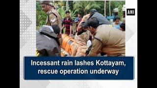 Incessant rain lashes Kottayam, rescue operation underway - #Kerala News