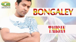 Bongaley By Tahsan | Album Hit Album 5 | Official Art Track