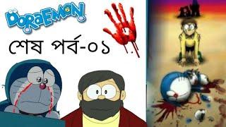 ডোরেমন শেষপর্ব-০১ 🔵 (friend) Doraemon last episode-The time paradox of Nobita in Bangla [re-make]✓
