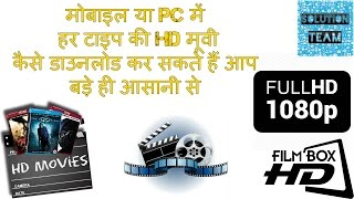 How to download free HD movies [Hindi]