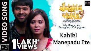 Kahiki Manepadu Ete | SitaRama nka Bahaghara Kali Jugare | Video Song | HD|  Sabyasachi | Manesha