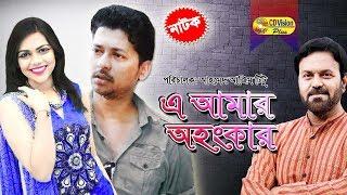 A Amar Ohonkar | Most Popular Teli Chobi | Tariq Anam Khan, Shahriar Shuvo, Samiya | CD Vision