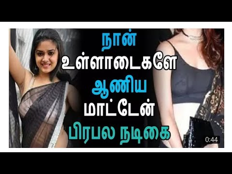 Xxx Mp4 I Am Not Wearing Underwear Tamil Actress Latest Nude Talk 3gp Sex