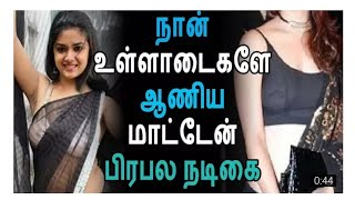 I am not wearing underwear | Tamil actress latest nude talk