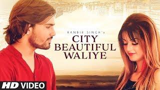 City Beautiful Waliye: Ranbir Dhaliwal (Full Song) New Punjabi Songs 2017 | T-Series Apna Punjab