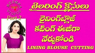 How to Lining Blouse cutting easy , TAILORING TUTORIAL VIDEOS
