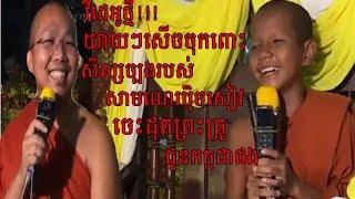 វីដេអូថ្មីយាយៗសើចចុកពោះ - វត្តប្រាសាទនាងខ្មៅ -Tesna - សាមណេរ - ទេសនា - khmer buddhist talk