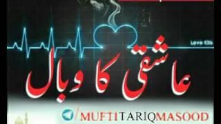 Aashiqi ka wabaal by Mufti Tariq Masood SB