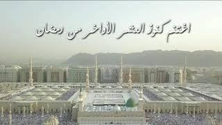 اغتنم كنوز العشر الأواخر من رمضان - للشيخ سعد بن عتيق العتيق حفظه الله