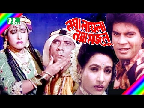 Bangla Movie Noya Layla Noya Majnu   Ilias Kanchan & Champa