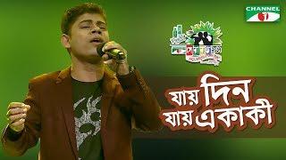 Jay Din Jay Akaki |  Tariq | Shera Kontho 2017 | Camp Round | Season 06 | Channel i TV