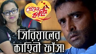 🔥Premer Kahini Serial Er Kahini Fas!🔥   Premer Kahini   Star Jalsha   Chirkut Infinity