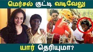 மெர்சல் குட்டி வடிவேலு யார் தெரியுமா? | Tamil Cinema News | Kollywood News | Latest Seithigal