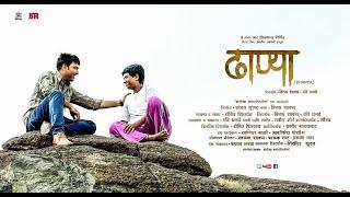 Dhanya short film - Director - Dop - Editor by Ravi Dhanve