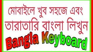 মোবাইলে তাড়াতাড়ি বাংলা  টাইপিং করুন। How to use bangla keyboard best app .
