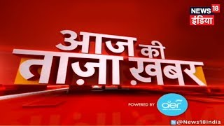 आज की ताज़ा खबर | News of the Day | 5th Sept 2017 | News18 India