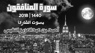 أحمد النفيس - سورة المنافقون تلاوة هادئة جدا