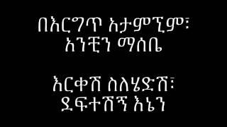 Abinet Agonafir lene kalesh - Lyrics