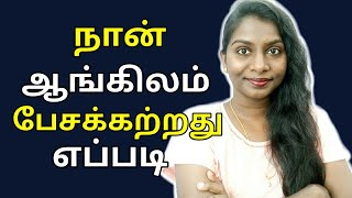 How I Learnt To Speak English...And How You Can Too! (Tamil)