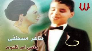 Taher Mustafa -  Wasafole ElSabr / طاهر مصطفي - وصفولي الصبر