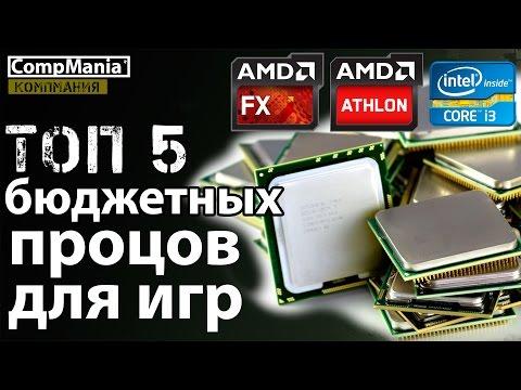 как выбрать процесор в готовом компьютере выборе