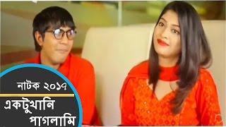 Romantic Comedy Natok একটুখানি পাগলামি Ektukhani Paglami by Tawsif Mahbub, Sarika Sabrin, Tasnia