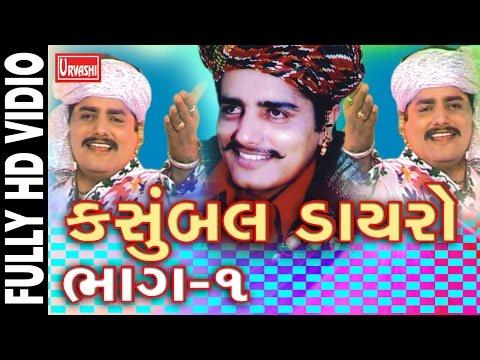 Maniraj Barot Nonstop Dayro | Kasumbal dayro | Part 1 | Latest Gujarati Dayro 2017 |