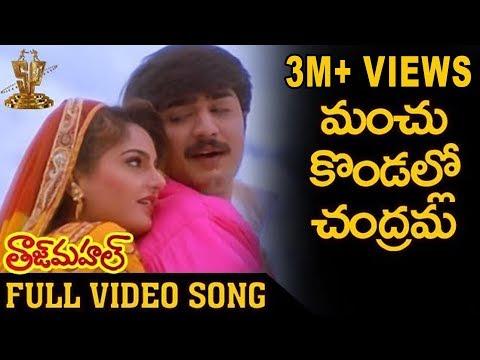 Manchu kondallona Chandram Video Song | Taj Mahal Telugu Movie | Srikanth | Monika bedi