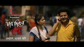 CHAR DIKER GALPO - Bengali Movie Official Trailer- HD 1080p