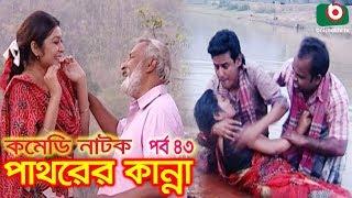 Fatafati Hasir Natok | Pathorer Kanna | EP - 43 | Chanchal, Alvi, Fazlur Rahman, Tomalika, Nadia