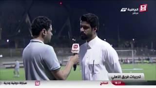 تغطية القناة الرياضية لتدريبات النادي الأهلي _ لقاء مع المنسق الإعلامي فهد الزهراني