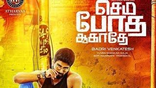 Semma Botha Aagathey Movie Teaser | Atharvaa | Yuvan Shankar Raja