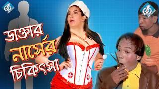 ডাক্তার নার্সের চিকিৎসা ভাদাইমা | Doctor Narser Chikitsa | Vadaima | New Comedy