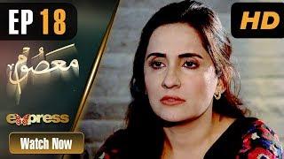 Pakistani Drama | Masoom - Episode 18 | Express Entertainment Dramas | Yasir Nawaz, Sabreen Hisbani