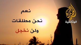 حكاية سيدة عربية - نعم أنا مطلقة