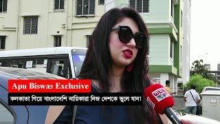 Apu Biswas | বাংলাদেশি নায়িকাদের খোঁচা দিলেন অপু বিশ্বাস | Somoy TV News