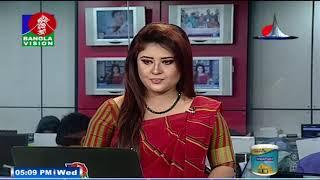 বিকেল ৫ টার  বাংলাভিশন সংবাদ   BanglaVision News   05:00 PM   12 Decembe_2018