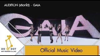 AUDITION(เลือกได้) - GAIA [Official MV]