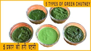5 Best Green Chutney you will fall in love | Green Chutney Recipe | हरी चटनी