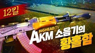12킬!! 황홀한 소음기 AKM의 매력... ★ / / 배틀그라운드 Battlegrounds [1080p 60fps] 빅헤드