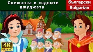Снежанка и седемте джуджета    - приказки за лека нощ - Български приказки - Bulgarian Fairy Tales